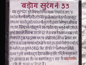 Kalka-Shimla Railways tunnel number 33 3